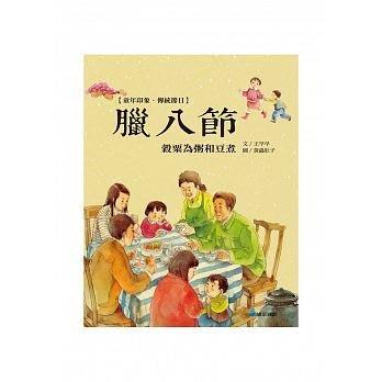 【大衛】維京 童年印象‧傳統節日:臘八節