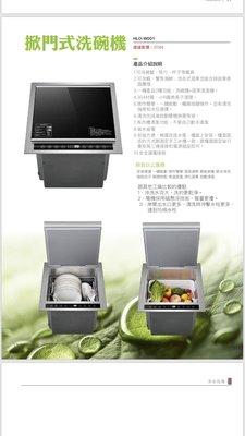 YOYA赫里翁檯面洗碗機 HLO-W001 掀門式洗碗機掀門式烘碗機 超音波蔬果清洗機 三機一體☆來電特價☆台中洗碗機