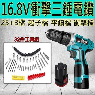 鞋鞋樂園-單電池-16.8V衝擊三錘鑽+32件工具 25檔電鑽-衝擊起子-衝擊板手-電動起子-鋰電鑽-電動工具-電鑽