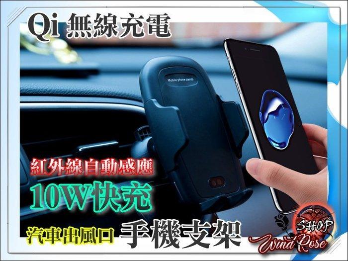 智能 紅外線感應 自動伸縮 出風口 創意 車用 手機支架 無線充電 10w
