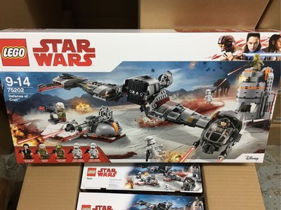 Lego Star Wars 75202 Defense of Crait 行貨