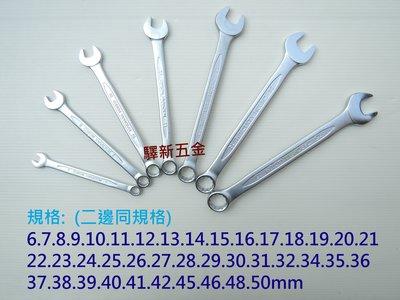 *含稅《驛新五金》KATO專業型梅花開口板手 22mm 梅開板手 梅花板手 扳手 台灣製 鉻釩鋼鍛造