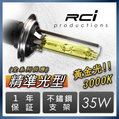 RC HID LED 專賣店 氙氣大燈 3000K 燈管 H1 H3 H4 H7 H8 881 9006 H11