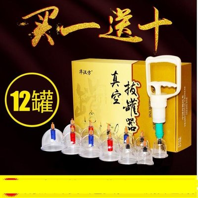 拔罐器氣罐真空拔罐器家用抽氣式活血化瘀吸濕12個罐拔火罐非玻璃全套
