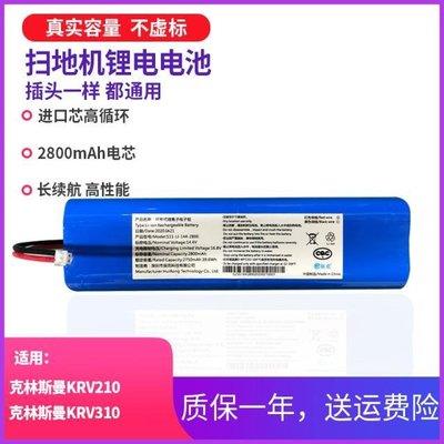 (滿679-60元)適克林斯曼掃地機器人KRV210鋰電KRV310電池通用替換原裝配件14.8
