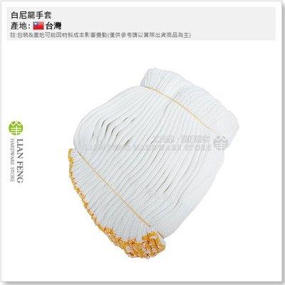 【工具屋】白尼龍手套 20兩 一打-12雙 尼龍白手套 工作 手套 多用途 搬運 耐磨 耐用 作業手套 台灣製