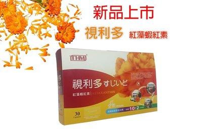 《小瓢蟲生機坊》台灣康醫 - 視利多 紅藻蝦紅素 葉黃素 保健