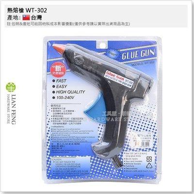 【工具屋】*含稅* 熱熔槍 WT-302 大 40W 100-240V 新防燙槍頭 熱溶槍 熱熔膠槍 黏接 手工藝 台灣