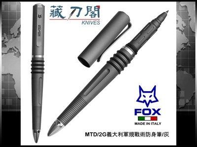 《藏刀閣》FOX-(MTD/2 G)義大利軍規二代戰術防身筆(灰)