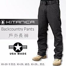 【IUHT】Kitanica backcountry 戶外長褲