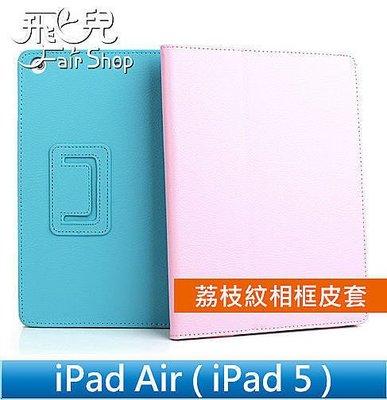 【妃凡】時尚質感 商務型 iPad Air 5 荔枝紋 相框 二折 休眠 可立支架 皮套 保護套 iPadAir iPad5