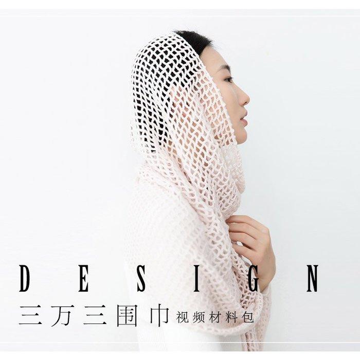聚吉小屋 #蘇蘇姐家三萬三圍巾材料包手編鏤空編織美利奴羊毛線手工棒針線團