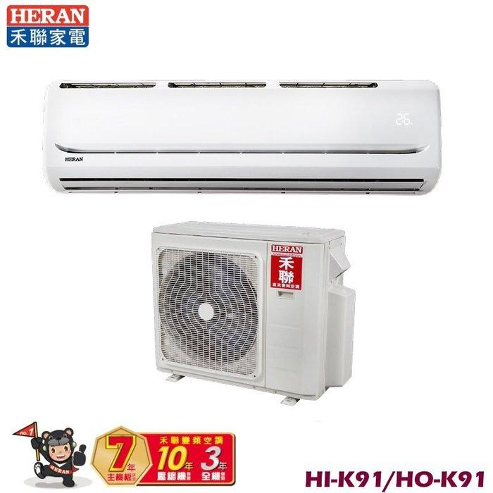 【☎ 來電享優惠】禾聯 HERAN HI-K91/HO-K91 冷專/變頻一對一分離式冷氣/空調