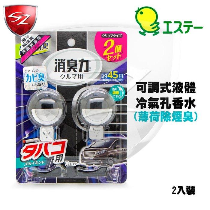 日本雞仔牌 S.T 可調式液體冷氣孔香水2入裝-薄荷除菸臭 空氣清淨 芳香除臭 車用 家庭用 辦公室 浴室 汽車美容