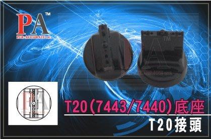 【PA LED】T20 7443 7440 標準 塑膠 接頭 底座 自製LED燈 改裝燈泡用 煞車燈 倒車燈 方向燈