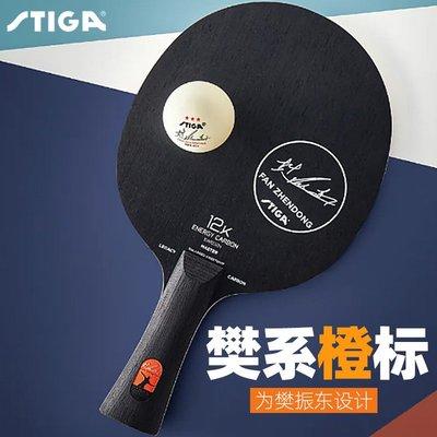 球拍斯帝卡乒乓球拍碳素紀元黑標7層12K樊振東橙標單拍暴力乒乓球底板