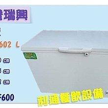《利通餐飲設備》6尺 台灣製冰櫃 瑞興上掀式 冷凍櫃 臥式冰櫃冰箱 冷凍庫冰淇淋櫃冷藏櫃