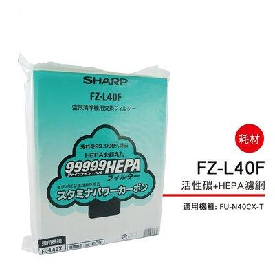 *****東洋數位家電*****SHARP 夏普活性碳+HEPA濾網 FZ-L40F公司貨附發票