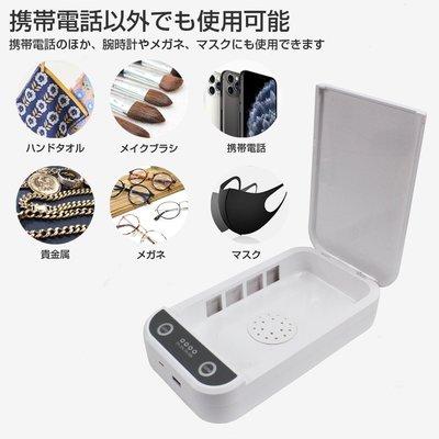 多功能紫外線消毒器 口罩 眼鏡 耳環等小物等都可在家中清潔消毒 以USB連接 使用便利 還可當擴香機 滿室馨香~