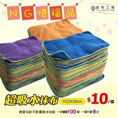 「1條8元」超吸水NG抹布100條/組-纖維布/擦桌巾/掃地機器人替換擦拭布-摩布工場