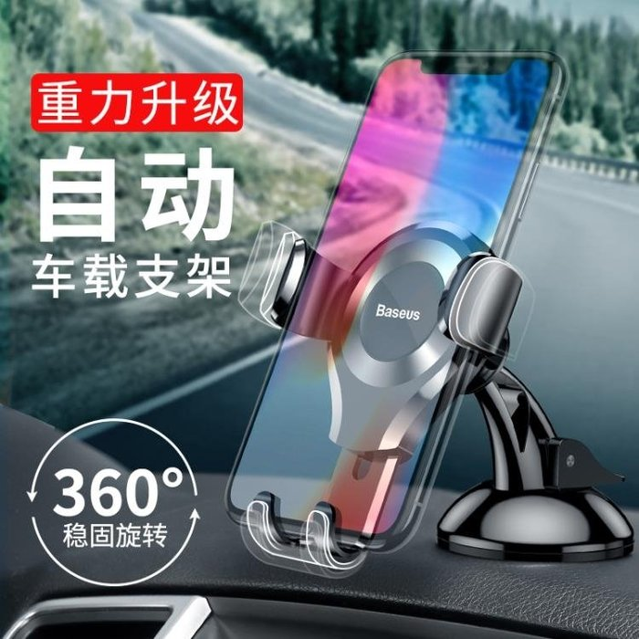 車載手機架汽車用支架車內吸盤式通用多功能萬能車上支撐導航