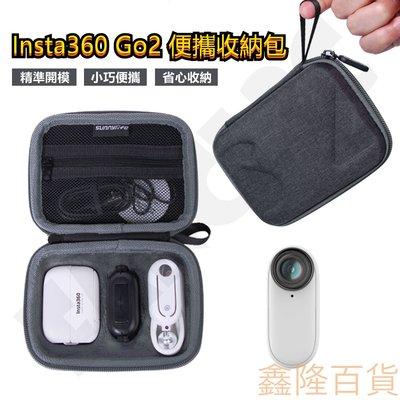Insta360 Go 2 套裝收納包 機身收納包 充電器收納包 便攜 耐磨 防刮 insta360 Go2配件收納盒