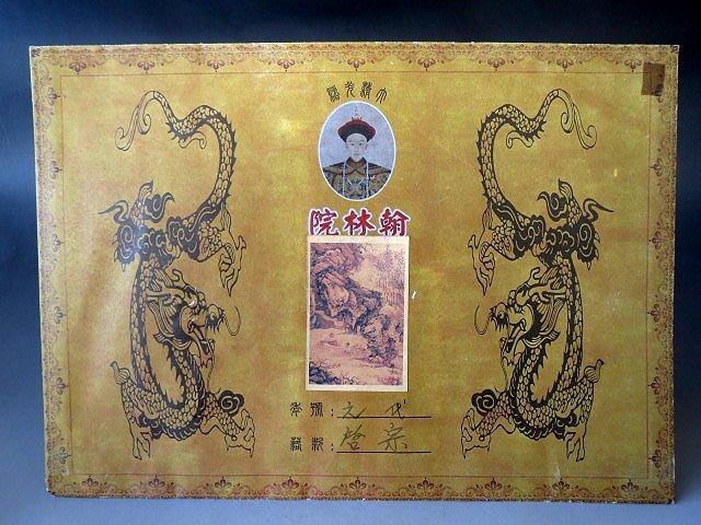 【 金王記拍寶網 】A1165   大清光緒翰林院 古代名人書畫保管文檔 一張~