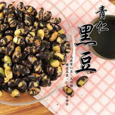 青仁黑豆 180公克 精選青仁黑豆以薄...