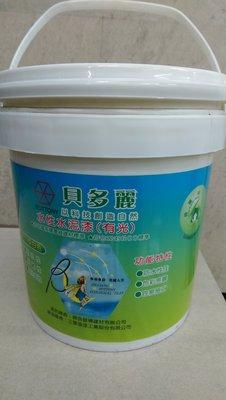 《有光白色一加侖》貝多麗奈米光觸媒抗菌水泥漆、乳膠漆,榮獲健康綠建材標章與經濟部工業局奈米標章