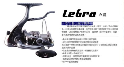 《三富釣具》OKUMA寶熊 Lebra力霸 手煞海水型捲線器 LB-2500