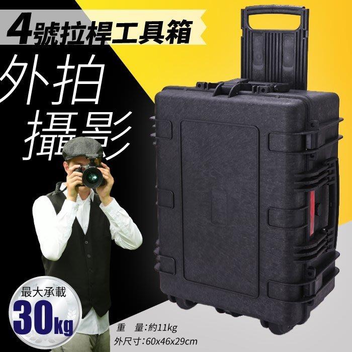 補貨~不可超取~攝影拉桿箱/ 4號拉桿箱/youtuber必備外拍工具箱/器材箱/攝影箱/鏡頭箱/海綿工具箱/攝影裝備箱