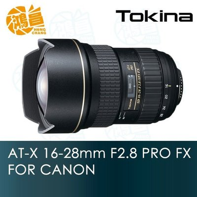 【鴻昌】Tokina AT-X 16-28mm F2.8 PRO FX 立福公司貨 for Canon 全片幅 16-28 2.8