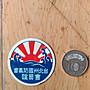 【台北州國防義會會員證】賽珞珞