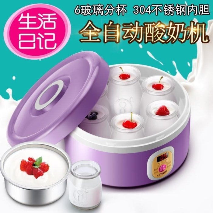 生活日記 SNJ-M10酸奶機家用全自動玻璃內膽分杯不銹鋼米酒機納豆