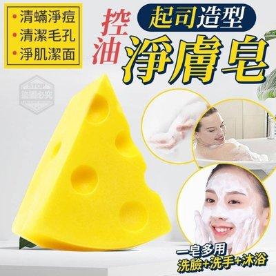jenny SHOP~起司造型控油淨膚皂