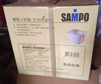 全新~聲寶SAMPO 養生2公升陶瓷燉鍋