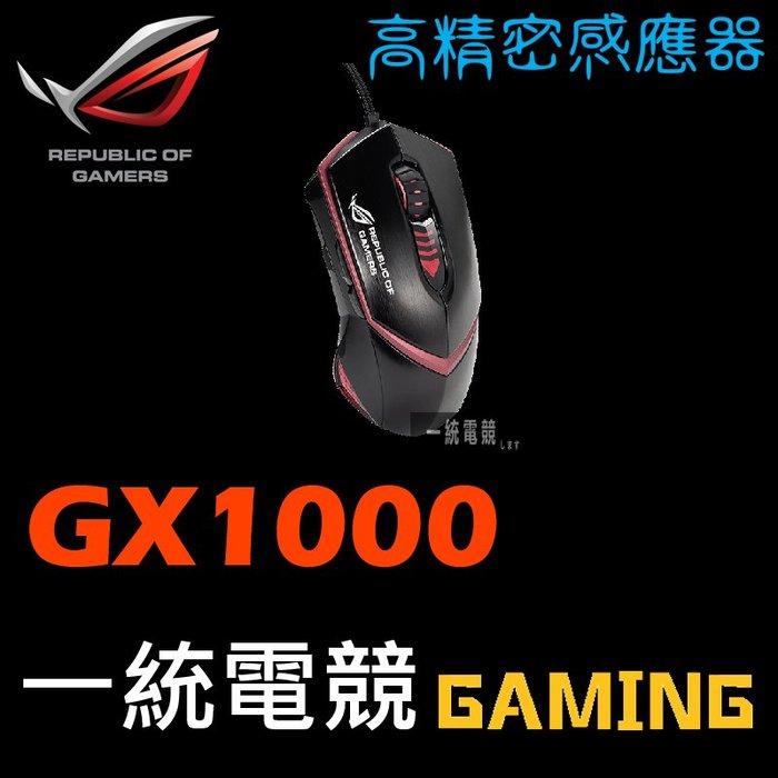 【一統電競】華碩 ASUS ROG GX1000 雷射滑鼠 黑色 銀色 8200DPI