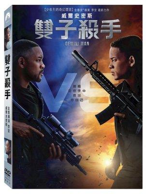 河馬音像~電影   雙子殺手 DVD 全新正版~起標價=直購價