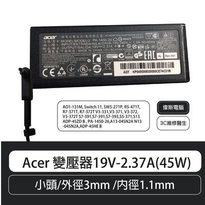 【偉斯電腦】Acer 變壓器19V-2.37A(45W) 小頭/外徑3mm /內徑1.1mm
