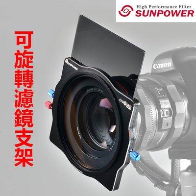 【eYe攝影】公司貨 Sunpower Charmer 可旋轉濾鏡支架 方形濾鏡托架 漸層減光鏡 可多片式組裝 日落風景