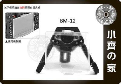 小齊的家 NIKON D800 D800E 液晶螢幕 螢幕保護蓋 LCD保護蓋 壓克力保護蓋 保護殼 相容BM12 BM-12
