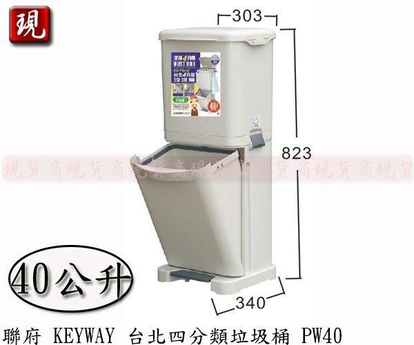 【現貨商】(免運滿千/非偏遠/山區{1件內}) 聯府KEYWAY PW40 台北四分類垃圾桶 40L 直立式環保分類桶