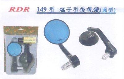 RDR 149型 迷你端子型後視鏡組(白鏡)