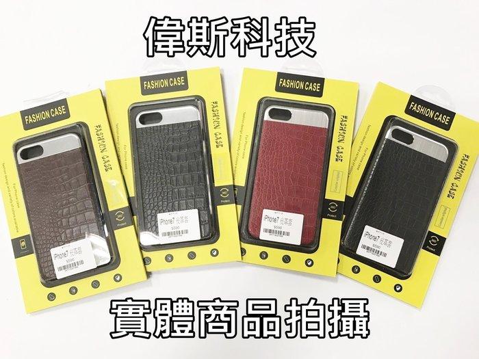 ☆偉斯科技☆ APPLE IPHONE 7 時尚皮革紋 新潮款~ 多樣款式顏色隨你挑選~現貨供應中~