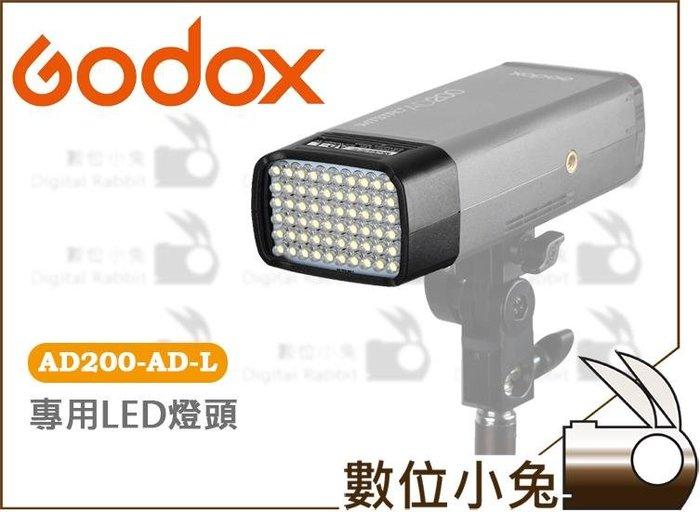 數位小兔【Godox 神牛 AD200 閃光燈 LED燈頭 公司貨】外接式 持續燈 外拍燈 AD-L 60顆LED 棚燈