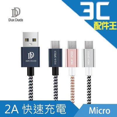Dux Ducis K-II Micro USB 快速充電 鋁合金編織傳輸線 雙線組 快充線 充電線