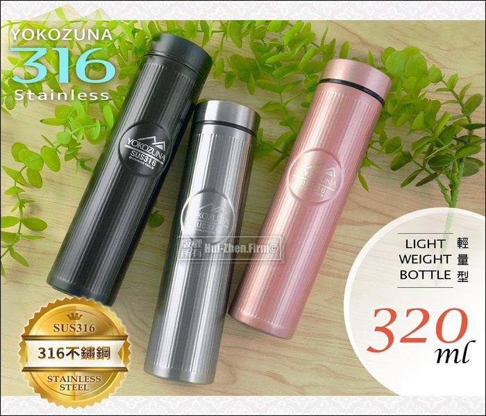 YOKOZUNA 316不鏽鋼輕量保溫杯 320ml【無縫內膽】隨手杯.保溫瓶.環保水杯 SGS合格