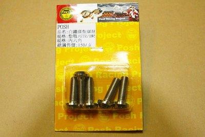MOTORS- POSH白鐵螺絲.1組5顆(碟盤螺絲用).勁戰125/GTR125/BWS125/SMAX155.