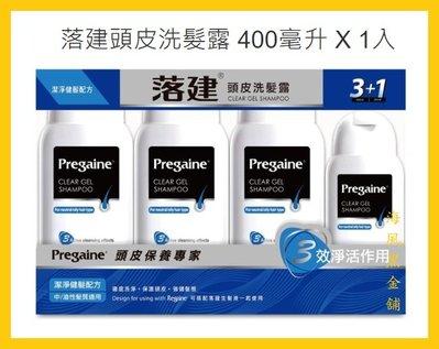 【Costco好市多熱賣-現貨】Pregaine 落建 頭皮洗髮露 潔淨健髮配方 400毫升