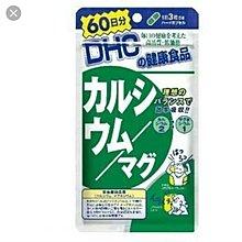 現貨 dhc 日本 增高丸 鈣加鎂 骨骼成長
